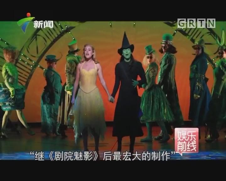 百老汇经典音乐剧《魔法坏女巫》广州热演好评如潮