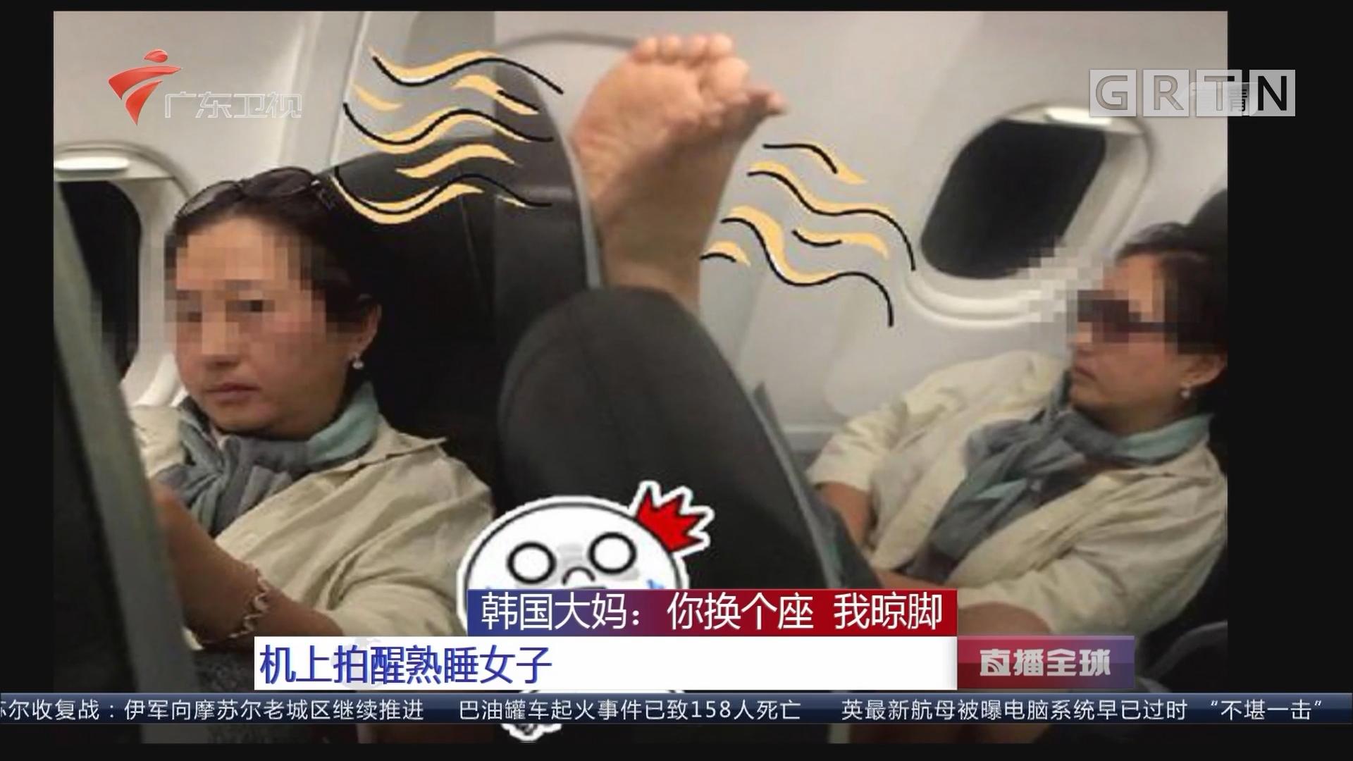 韩国大妈:你换个座 我晾脚 机上拍熟睡女子