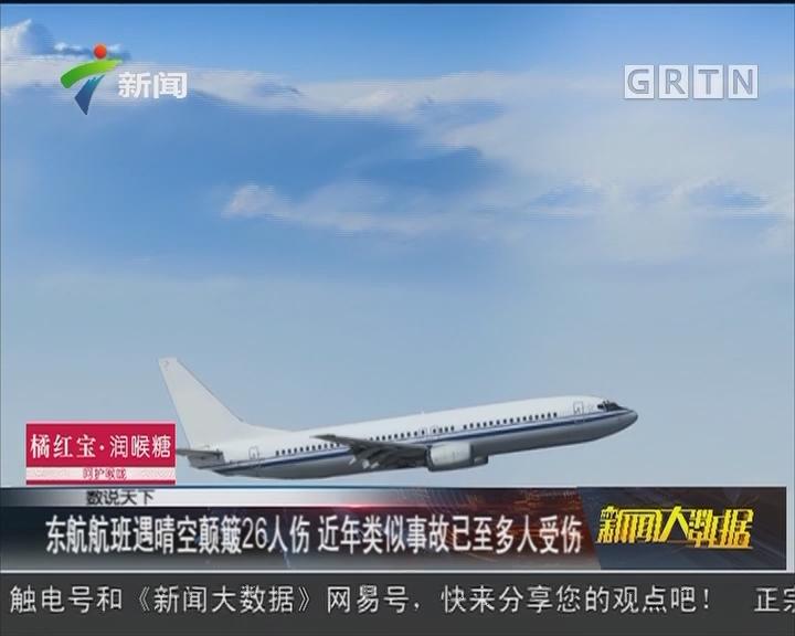 东航航班遇晴空颠簸26人伤 近年类似事故已至多人受伤