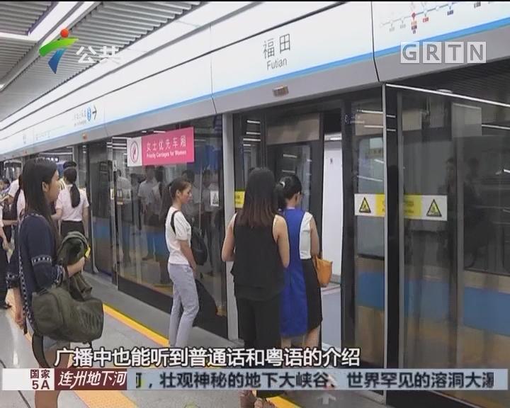 深圳地铁试运营女士优先车厢