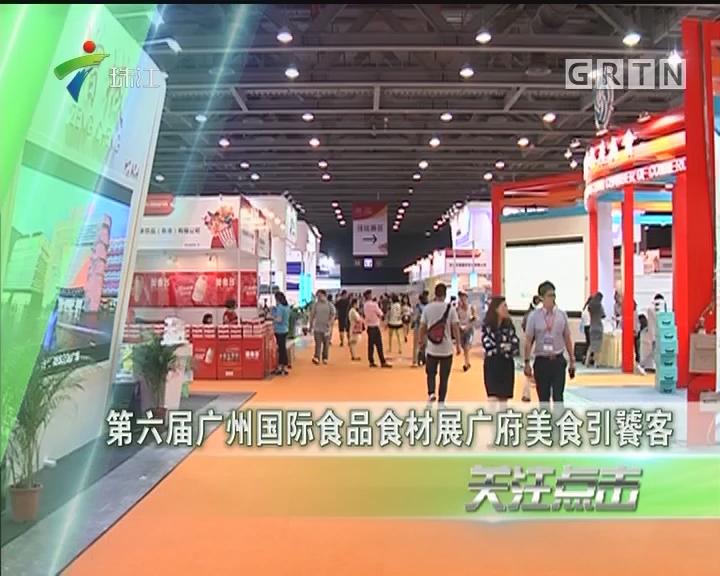 第六届广州国际食品食材展广府美食引饕客