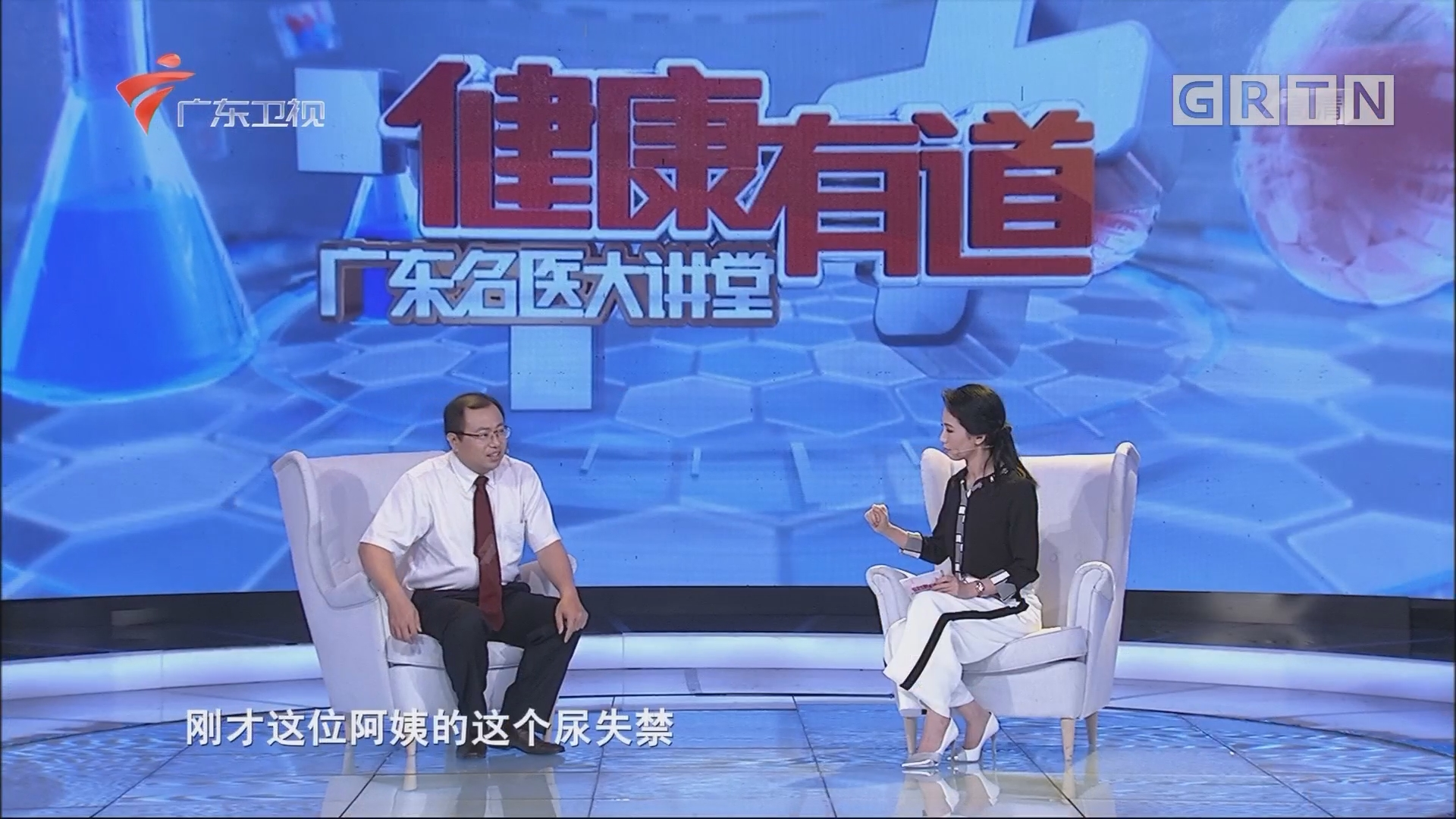[HD][2017-06-30]健康有道:尿失禁不只是尴尬那么简单