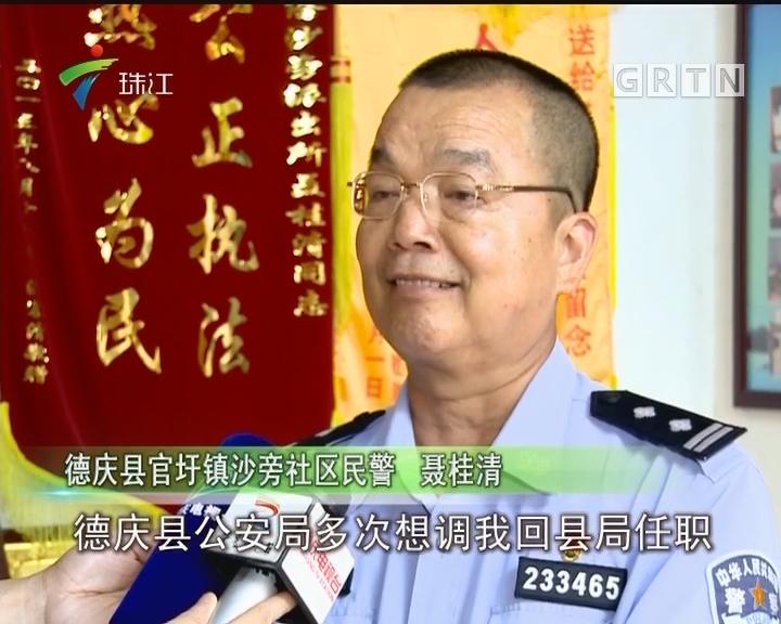 """聂桂清:山区""""活地图"""" 人民好警察"""