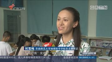 """华南师范大学:创新方式""""学""""出特色"""
