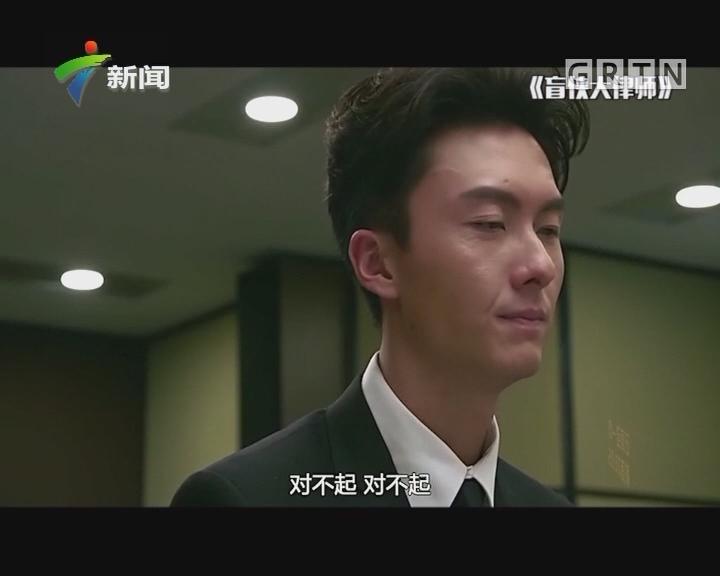 《盲侠大律师》口碑炸裂 王浩信挑战盲人律师有看头