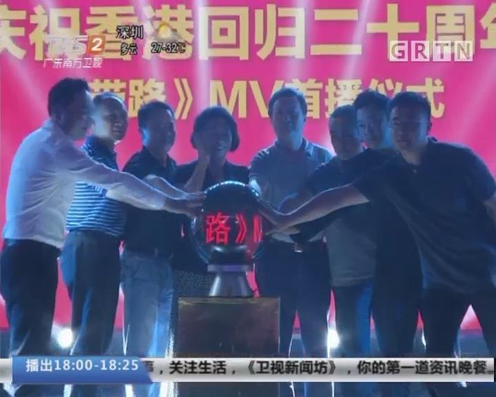 荔枝台MV《带路》:庆香港回归20周年 《带路》精彩发布