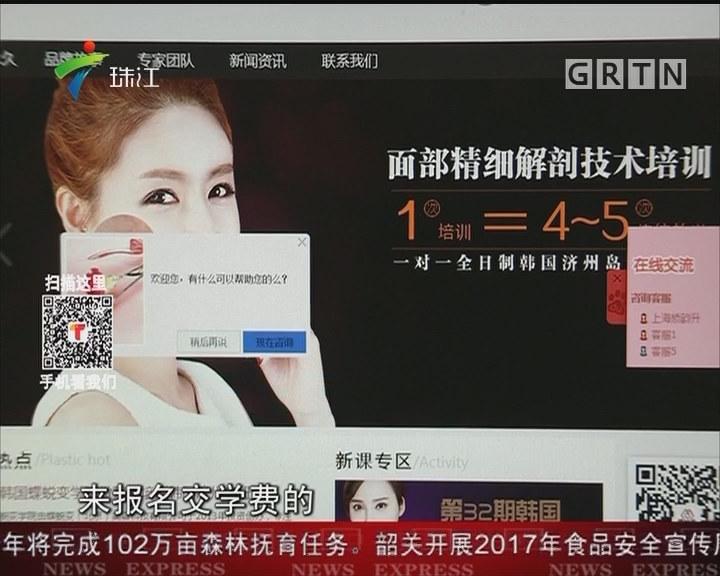 """广州:酒店里做""""微整""""培训 报警后老师不知所踪"""