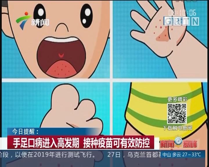 今日提醒:手足口病进入高发期 接种疫苗可有效防控