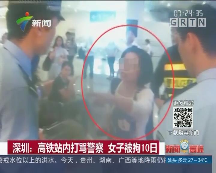 深圳:高铁站内打骂警察 女子被拘10日