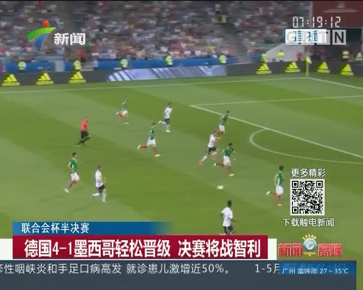 联合会杯半决赛:德国4-1墨西哥轻松晋级 决赛将战智利