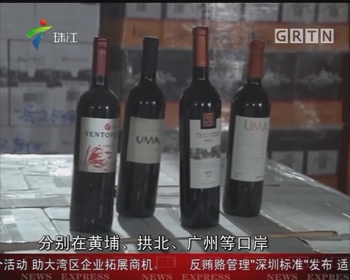 黄埔海关破获2亿元特大走私进口红酒案