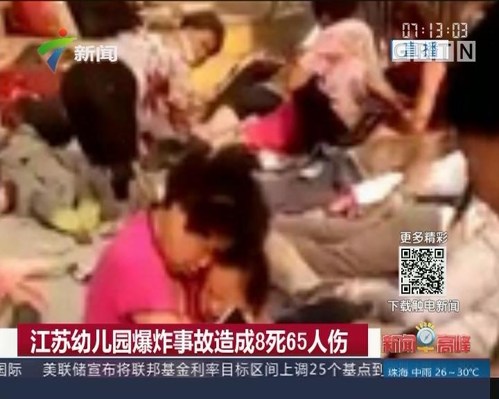 江苏幼儿园爆炸事故造成8死65人伤