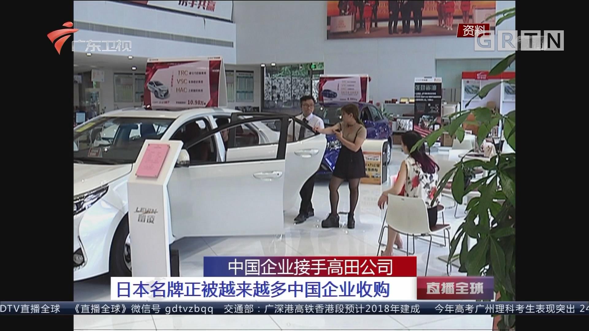 中国企业接手高田公司 日本名牌正被越来越多中国企业收购