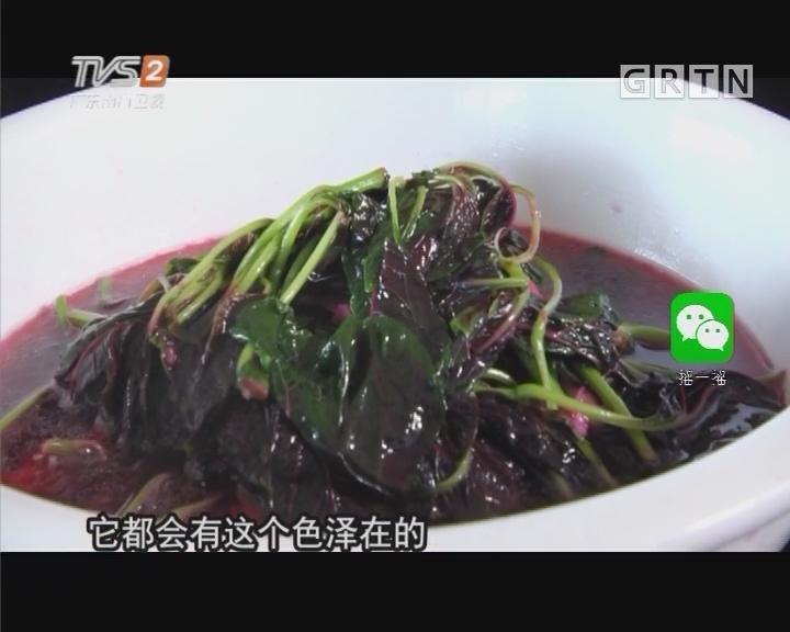油盐水浸砚菜