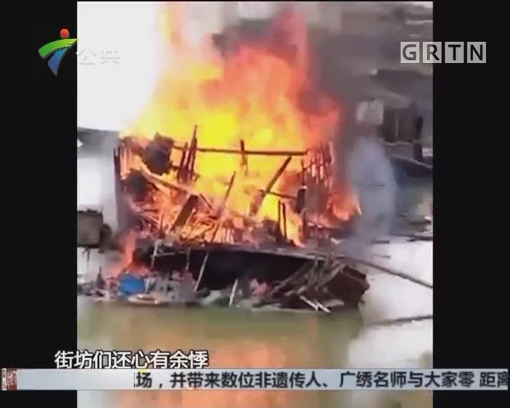 肇庆:渔船突然起火 扑救及时无人受伤