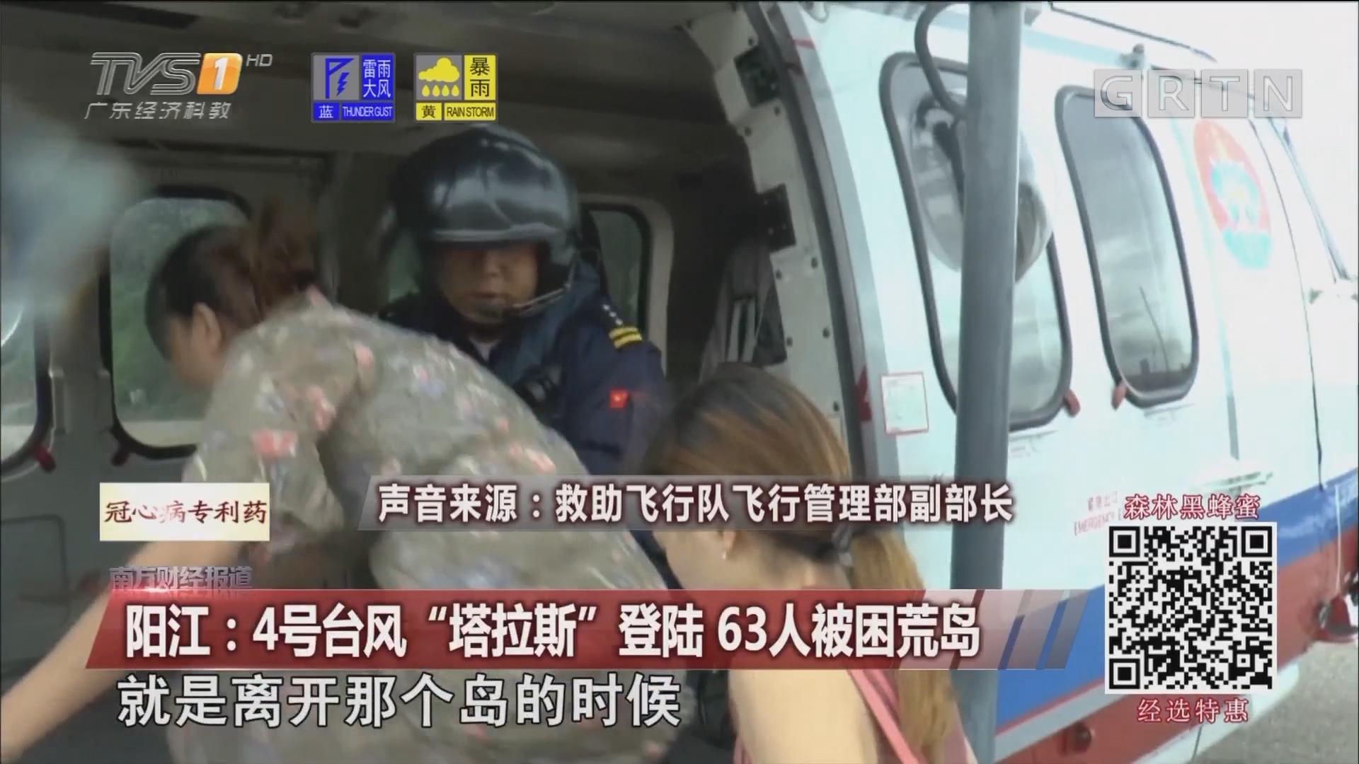 """阳江:4号台风""""塔拉斯""""登陆 63人被困荒岛"""