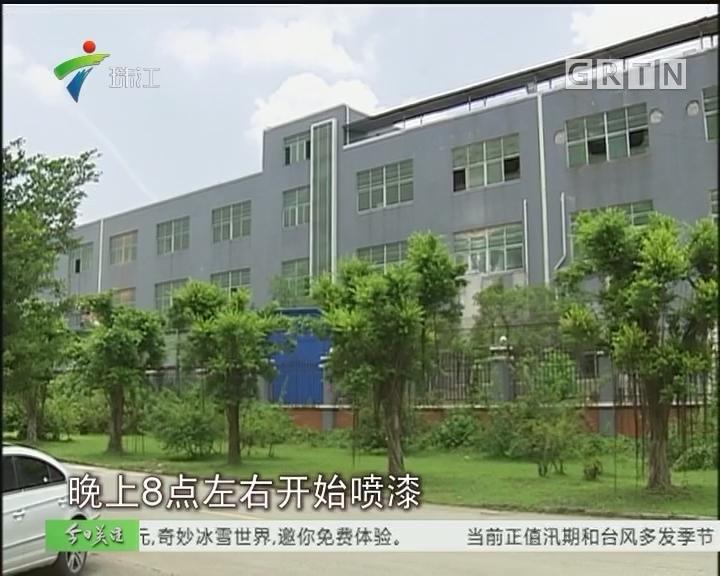 增城:家具厂喷漆扰民 被叫停后仍违规作业