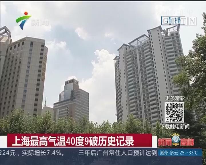 上海最高气温40度9破历史记录