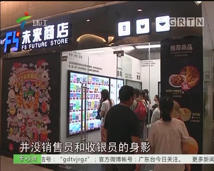 """广州:""""无人商店""""成风潮 安全隐患应重视"""