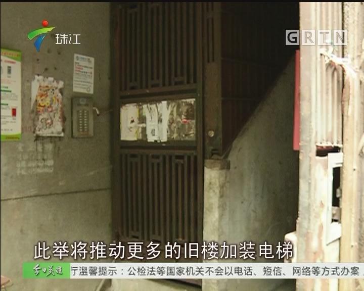 广州:旧楼加装电梯 以后有望用公积金