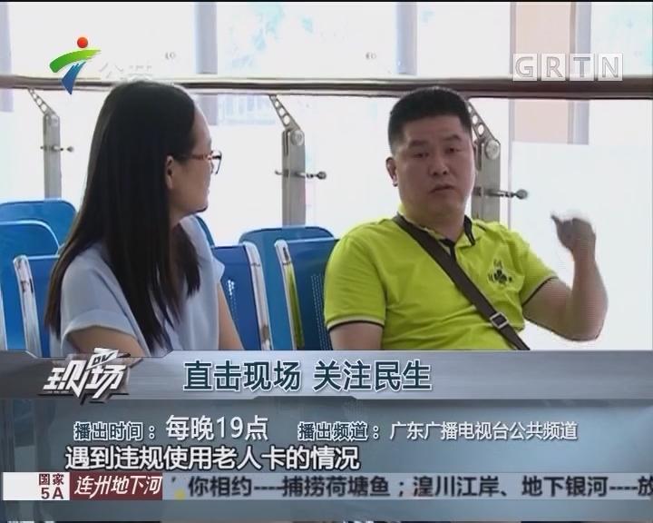 梅州:年轻人刷老人卡 司机劝阻起争执