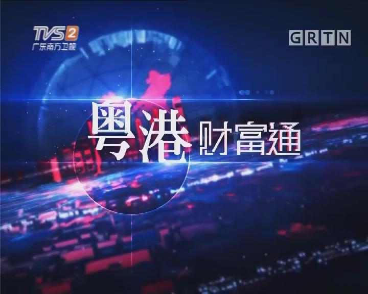 [2017-07-02]粤港财富通:市场中的腾讯苹果概念