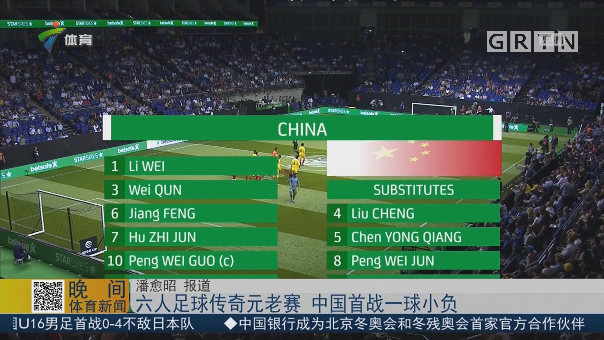 六人足球传奇元老赛 中国首站一球小负