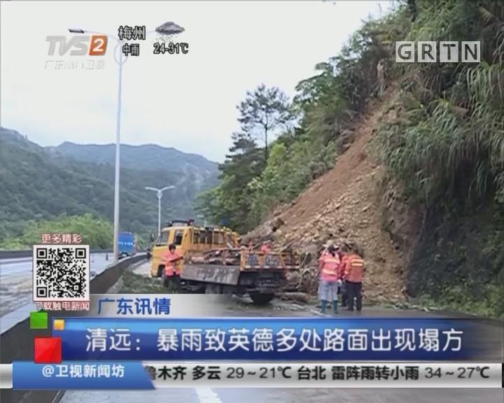广东讯情 清远:暴雨致英德多处路面出现塌方