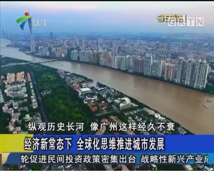 经济新常态下 全球化思维推进城市发展