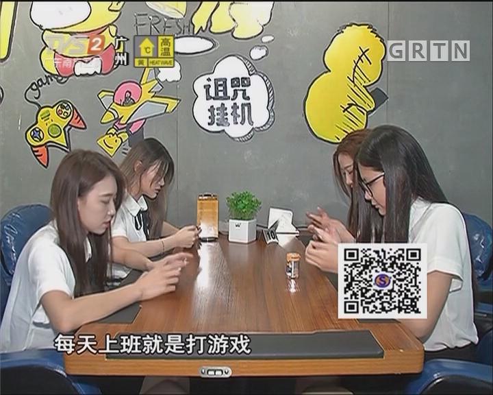 手机游戏成网瘾新阵地(三)