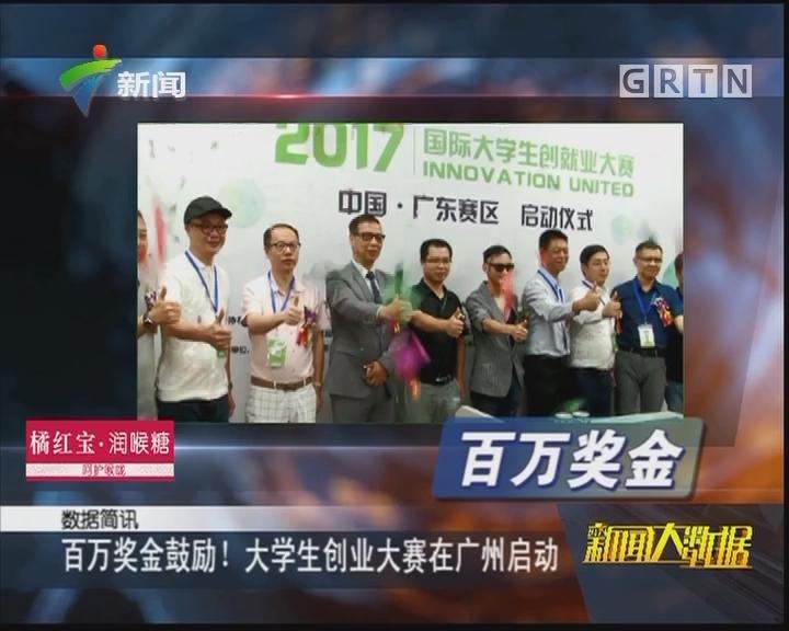 百万奖金鼓励!大学生创业大赛在广州启动