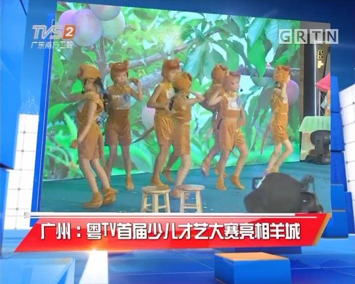 广州:粤TV首届少儿才艺大赛亮相羊城