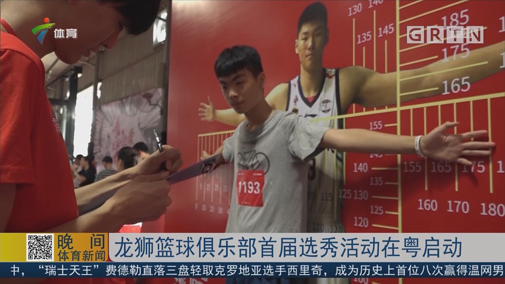 龙狮篮球俱乐部首届选秀活动在粤启动