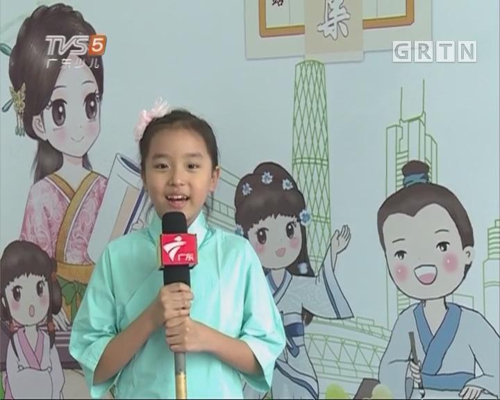 [2017-07-20]南方小记者:书声琅琅 诗文飘香