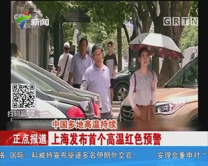 中国多地高温持续 上海发布首个高温红色预警