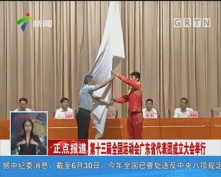 第十三届全国运动会广东省代表团成立大会举行