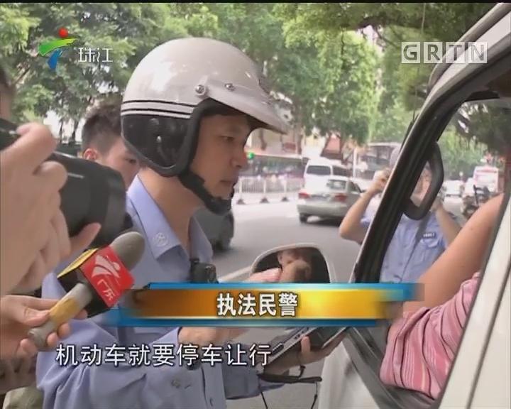广州斑马线不礼让行人 罚200扣3分
