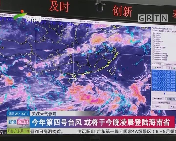 关注天气影响:今年第四号台风 或将于今晚凌晨登陆海南省