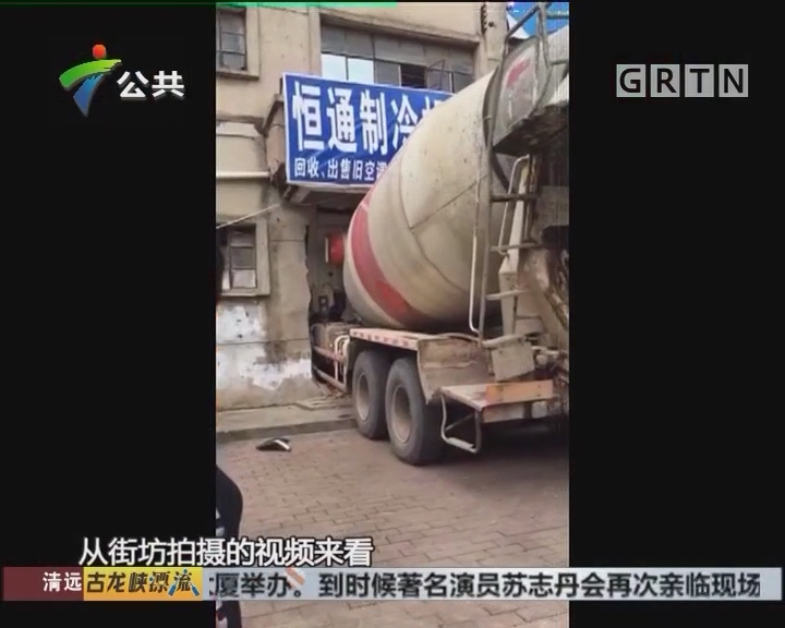 惠州:搅拌车冲入店铺 店内人员躲过一劫