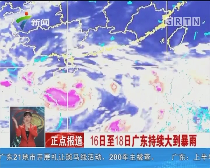"""台风""""塔拉斯""""最新动态消息"""