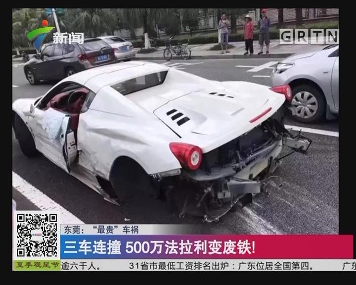 """东莞:""""最贵""""车祸 三车连撞 500万法拉利变废铁!"""