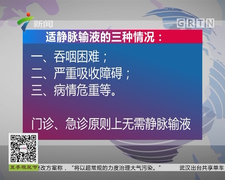 广东省卫生计生委 53种疾病原则上不输液