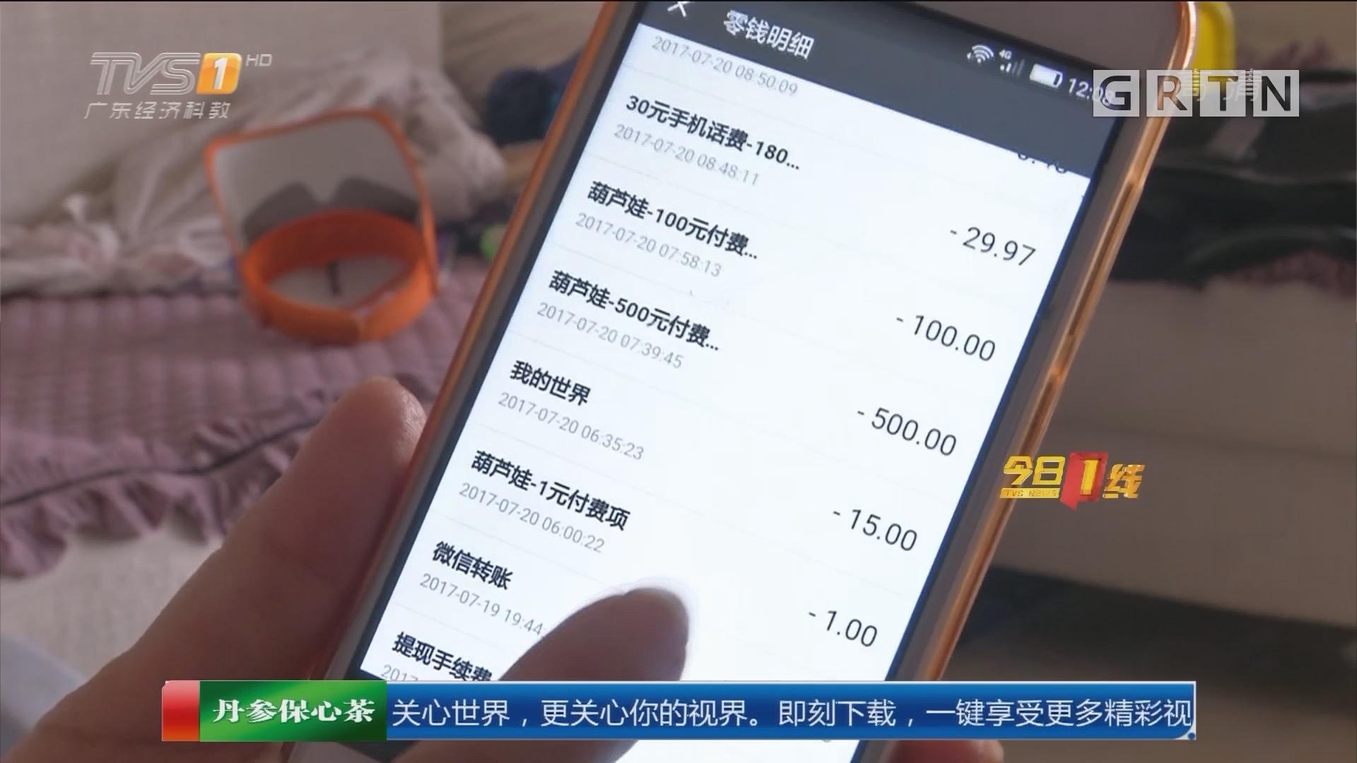 关注暑期儿童:偷看父母手机密码 熊孩子花掉7千多