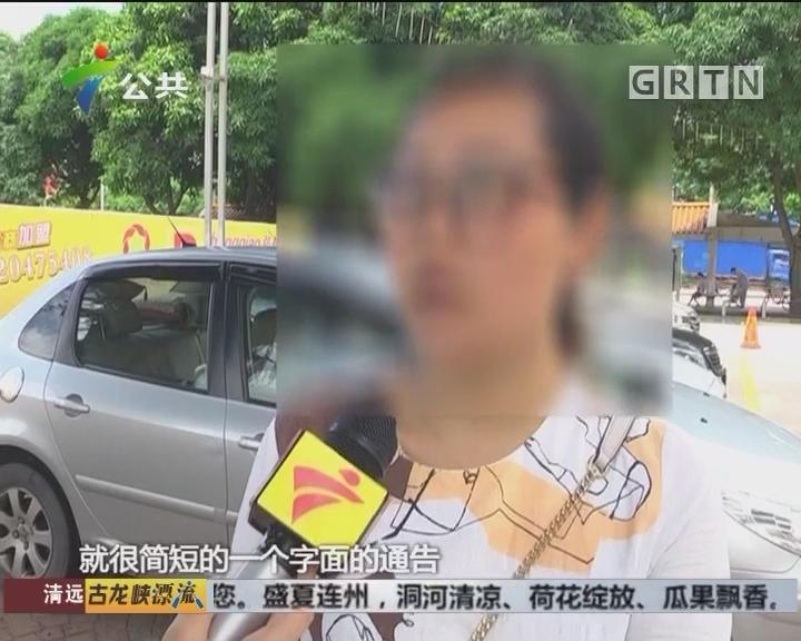 珠海:连锁健身房齐关门 会员退款遇难题