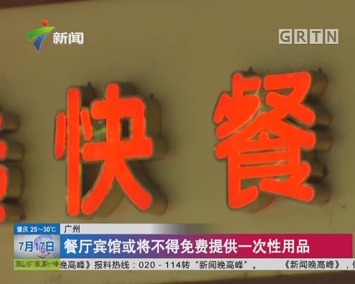 广州:餐厅宾馆或将不得免费提供一次性用品