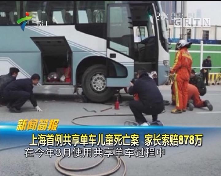 上海首例共享单车儿童死亡案 家长索赔878万