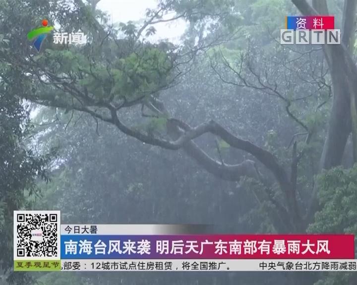 今日大暑:南海台风来袭 明后天广东南部有暴雨大风