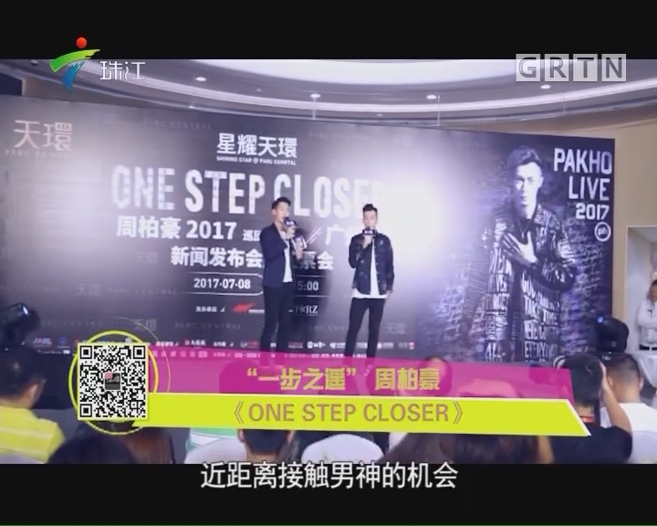 """一步之遥"" 周柏豪 《ONE STEP CLOSER》"