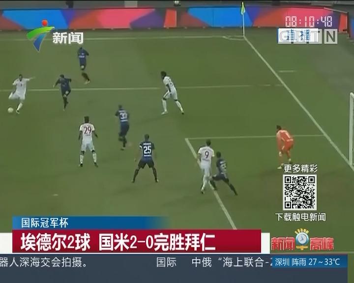 国际冠军杯:埃德尔2球 国米2-0完胜拜仁