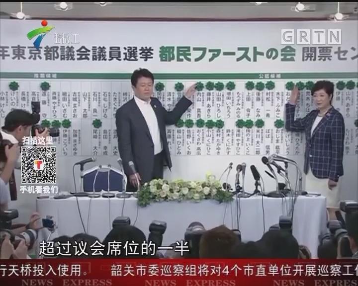 日本自民党在东京都议会选举中惨败